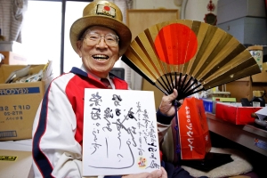 Olympics superfan Yamada dies with unfulfilled Tokyo 2020 dream