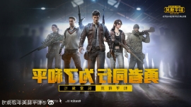 Tech & Science: Tencent replaces hit mobile game PUBG with a Chinese