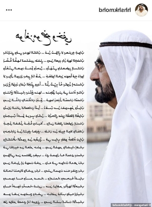 World: Dubai ruler posts cryptic poem as estranged wife